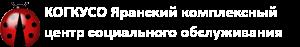 КОГКУСО